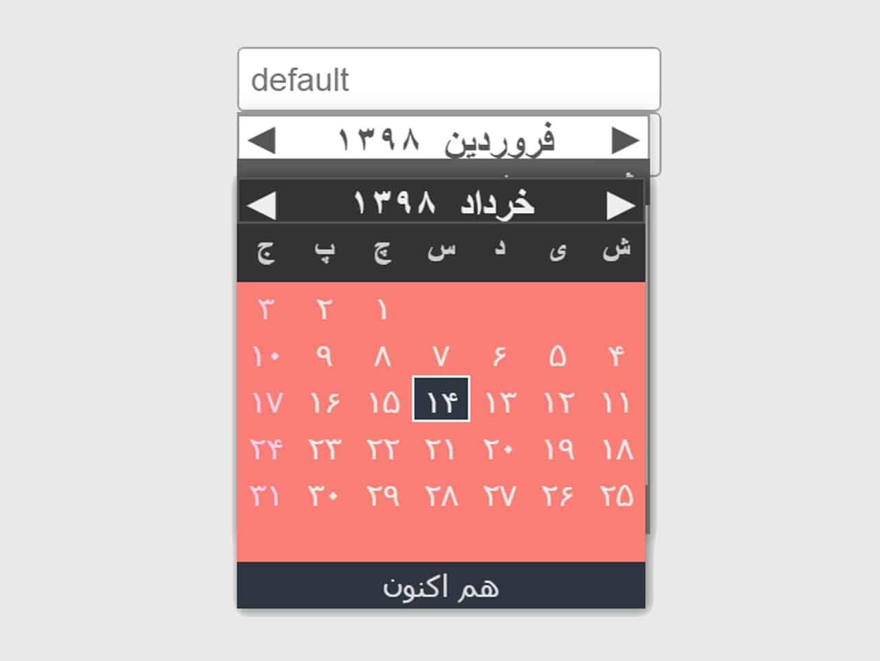 Persian Datepicker with jQuery - Behzadi Datapicker | CodeHim